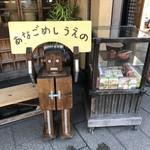 82039981 - ロボット君