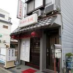 朝粥専門店まごの屋 -