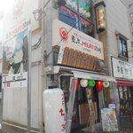 東京ミート酒場 - 昼の外観