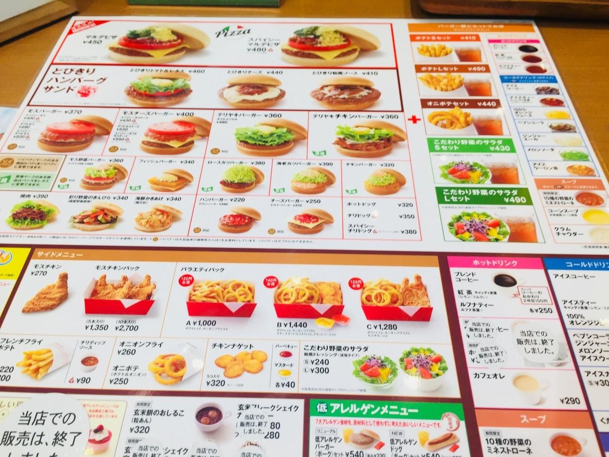 モスバーガー ららぽーと磐田店 name=