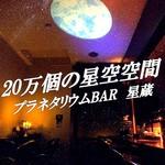 PLANET BAR 星蔵 - いつもと違った空間で、星を眺めながらマッタリ☆