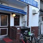 高木珈琲店 -