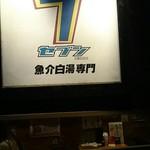 麺と心 7 - ここです!