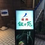 叙々苑 桜上水店 -