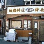 8205338 - 地鶏料理と洋食の店 まっくす(湊川)