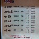 8205869 - 適性価格の日本酒