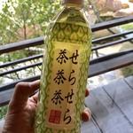 道の駅世羅 - せらせら茶茶茶
