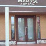 ロシアチョコレートの店 マツヤ - 入り口