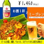 亜州食堂 チョウク - ハッピーアワーセット