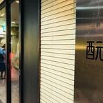 日本酒スタンド 酛 - 白鳳ビルディングの地下飲食街!