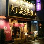 京紫灯花繚乱 - 外観