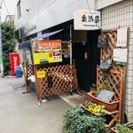 イベリコ豚おんどる焼 裏渋屋 - 円山町にあるディープスポット!