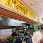 揚子江 - 店内の風景。