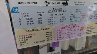 Maguro Spot - 日本語メニュー(18-02)