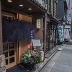宇田川 - 暖簾(のれん)