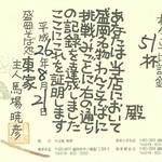 東家  駅前店 - 證明書