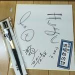きよし - 「酒場放浪記」吉田類サイン