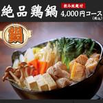 鶏料理専門店 とりかく - 【定番、鶏鍋コース】飲み放題込8品4000円(税込)~