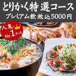 鶏料理専門店 とりかく - 【おすすめ!特選コース】プレミアム飲放込11品5000円(税込)