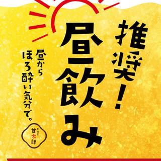 【推奨!昼飲み】毎日12時から営業中!
