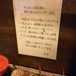 天ぷら 飛鳥 -