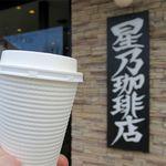 星乃珈琲店 - カフェラテ(ホット、450円)