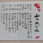 岩鞍リゾートホテル - 1泊目夕食