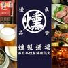 煙 燻製バル トリベーネ 法善寺店