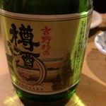 岸田屋 - 冷酒吉野杉樽酒