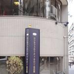 ロンネフェルト・ティ・サロン・名古屋 - このビルの中地下1階にあります