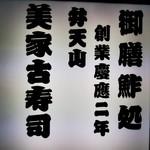 82082360 - 創業慶応二年!