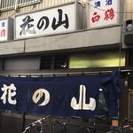 Hananoyama - 外観