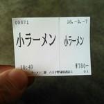 82084801 - 食券