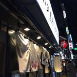 二代目えん寺 - 店舗外観