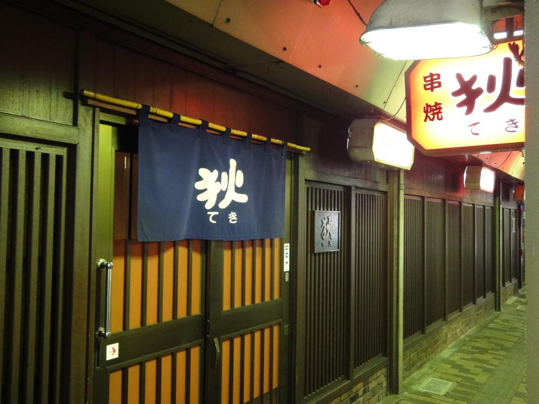 串焼 狄 横川店