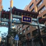 景徳鎮酒家 -