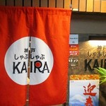 神戸しゃぶしゃぶ KAIRA -