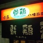 闘鶏 - ☆入り口☆
