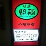 闘鶏 - ☆看板も☆
