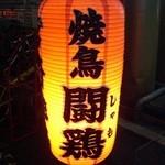 闘鶏 - ☆提灯が印象的☆