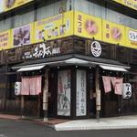五代目らーめん処 まるは商店 - 2階のりらくるが目立ちます(^^;)