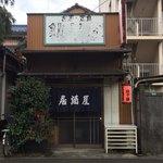 銚子屋 - 外観