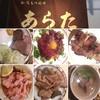 和風もつ料理 あらた - 料理写真:iPhone 7