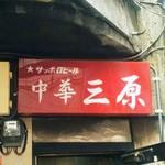 中華三原 -
