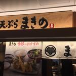 天ぷらまきの - 外観
