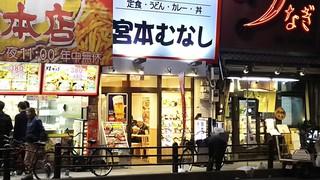 めしや 宮本むなし JR寺田町駅前店