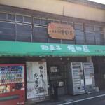 増田屋 - 二本松 増田屋