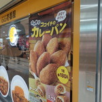 カレーハウス CoCo壱番屋 - 名古屋地下街サンロードにあるココ壱