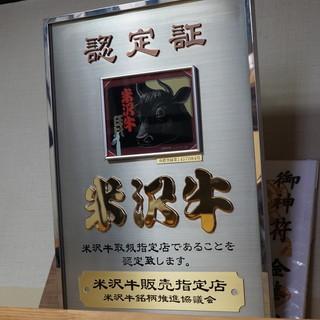 当店は「米沢牛販売指定店」に認定されております。