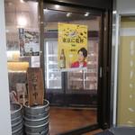 丸惣 - お店の入り口